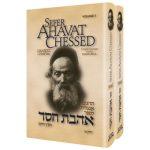 ahavat-chessed