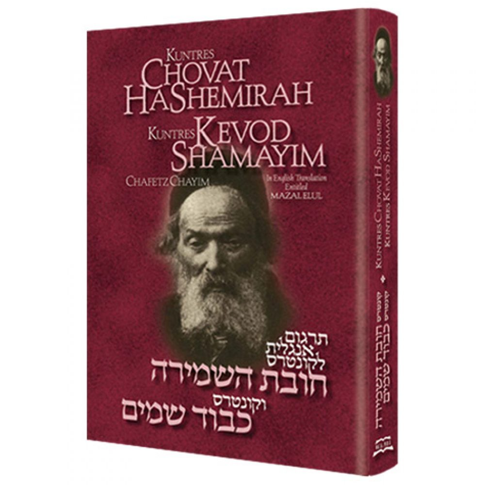 chovat-hashemirah-kuntres-kevod-shamayim