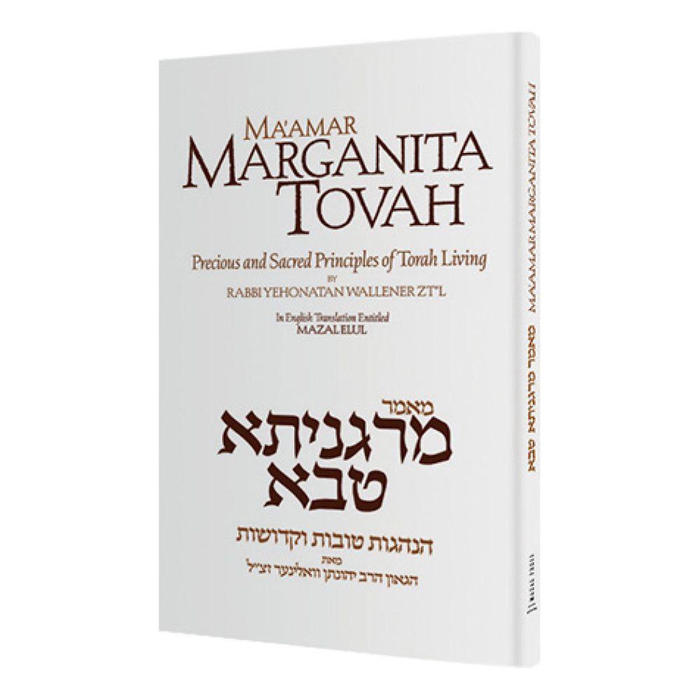 marganita-tovah