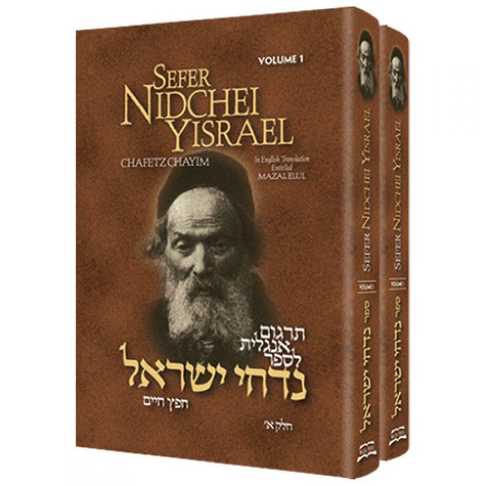 Sefer Nidchei Yisrael