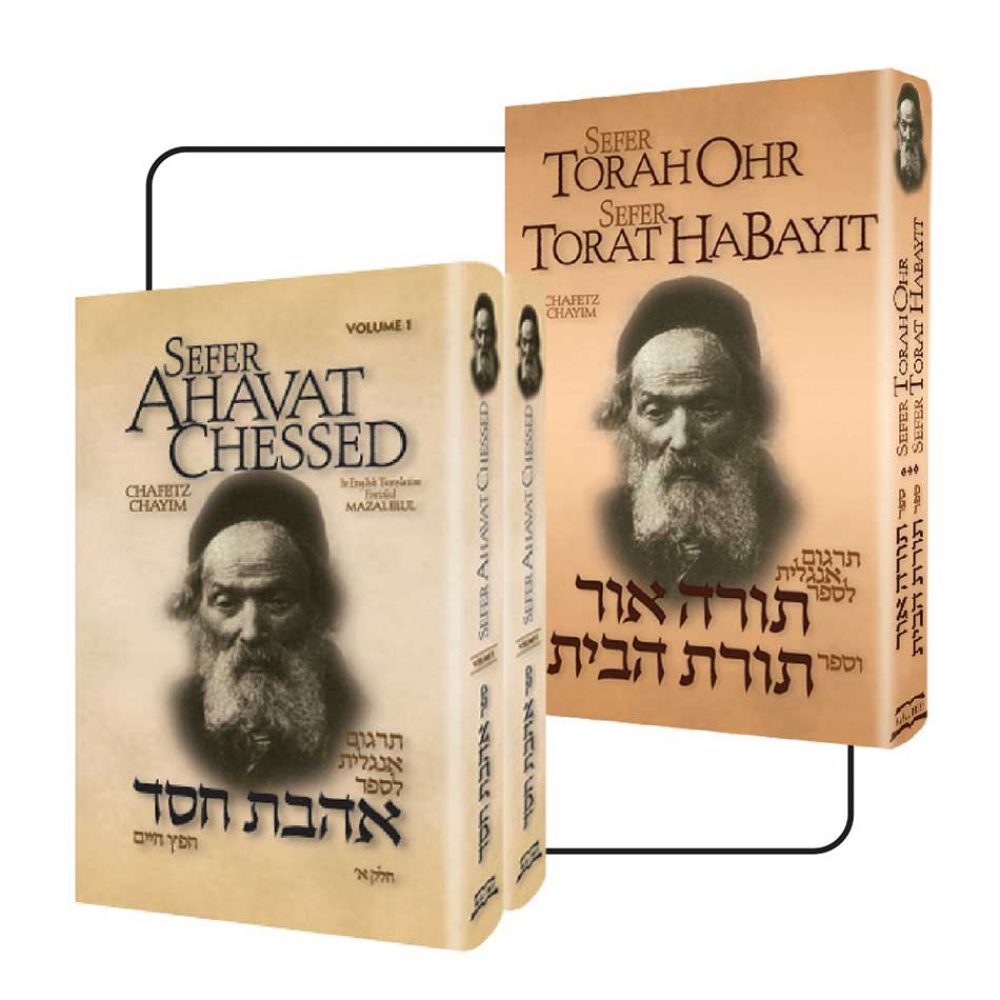 Gift Set 4 - Chafetz Chayim