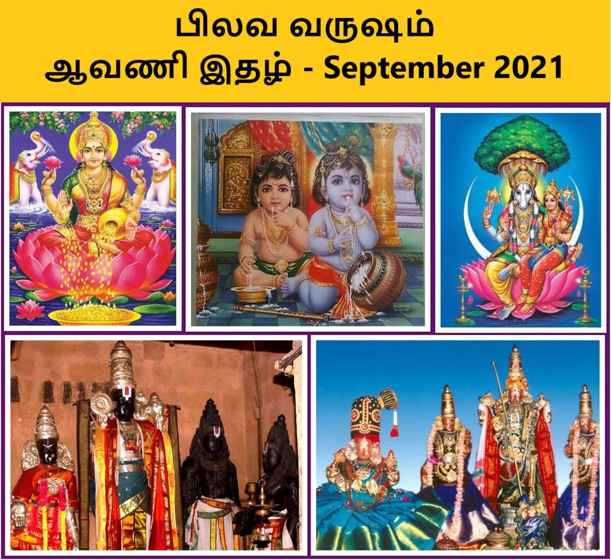 Collage_Aavani_Final