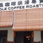 WEEKEND LUNCH @ ORIOLE COFFEE ROASTERS
