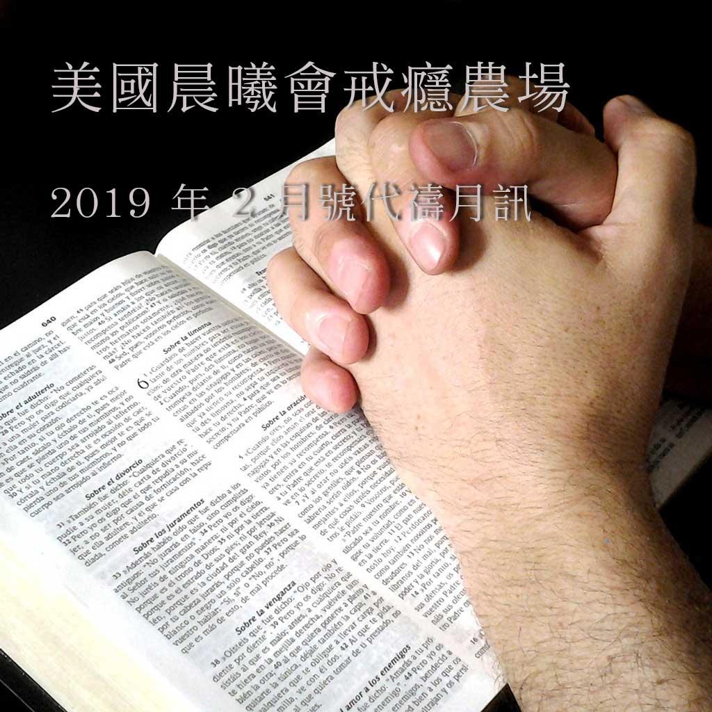 prayer_201902