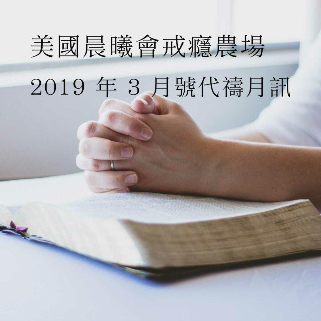 Prayer_201903