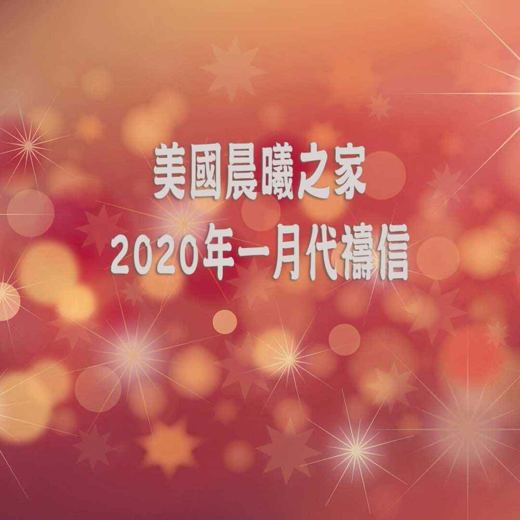 prayer_202001