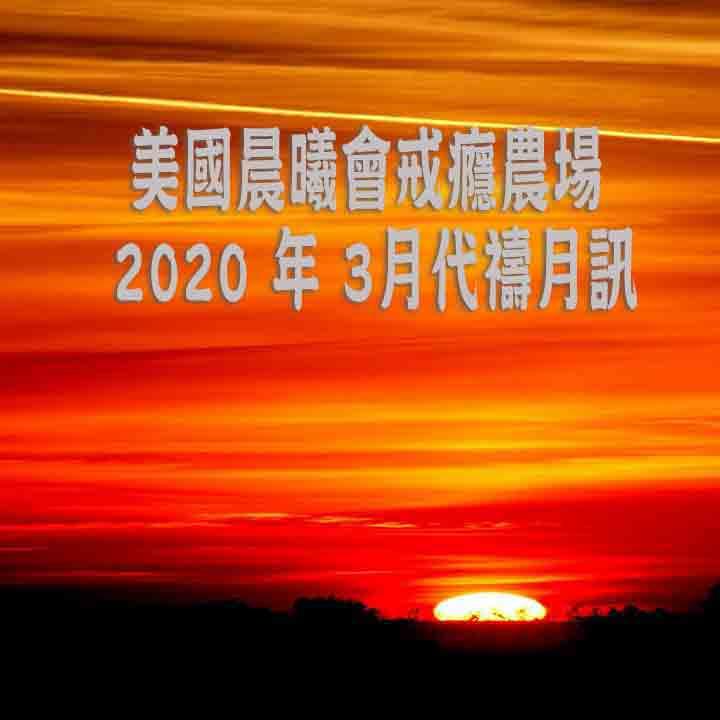 prayer_202003