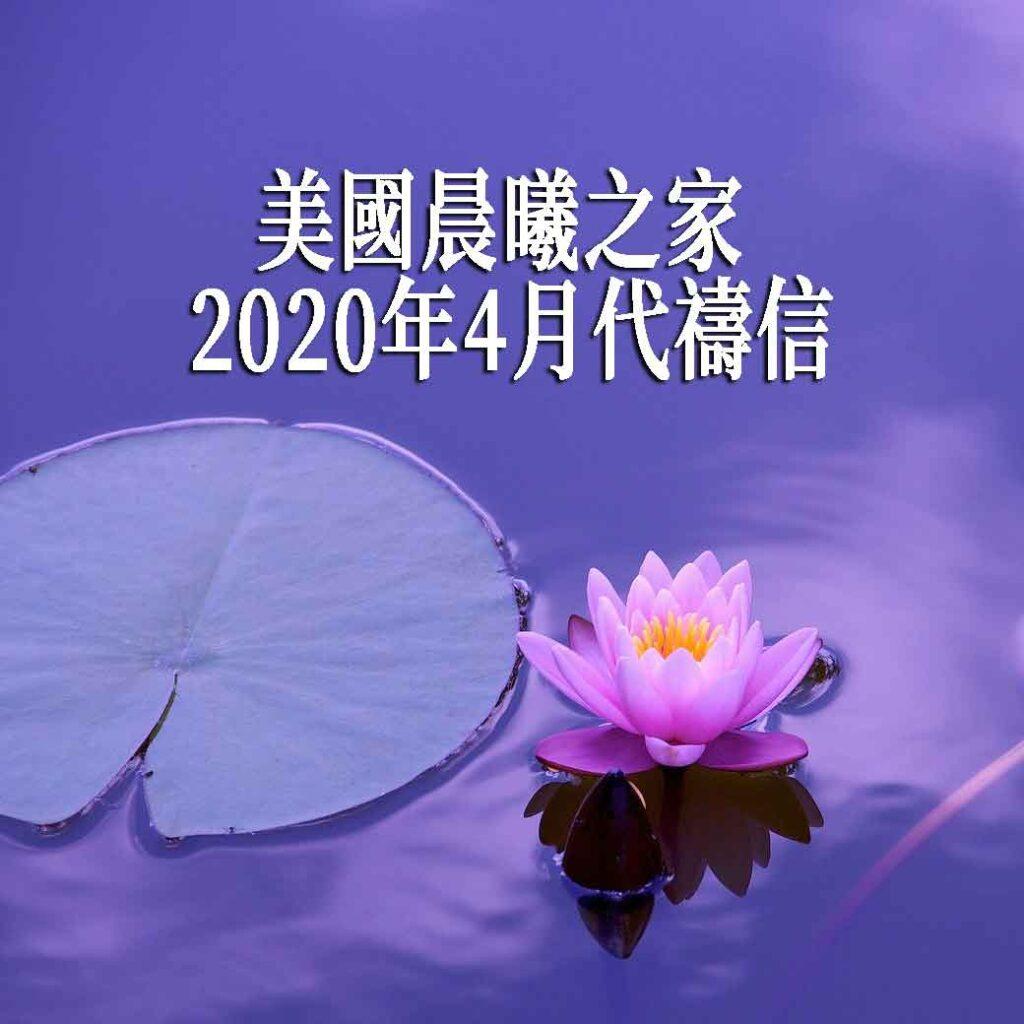 prayer_202004