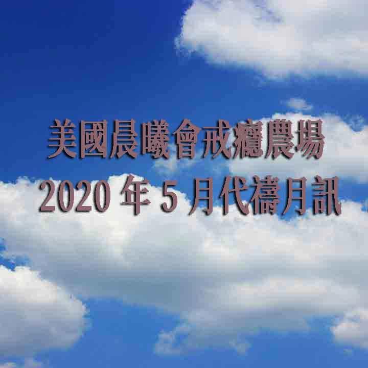 prayer_202005