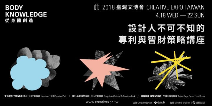 Louis Group x 2018 Creative Expo Taiwan