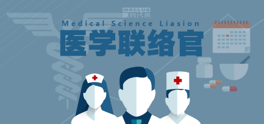 医学联络官(Medical Science Liasion)