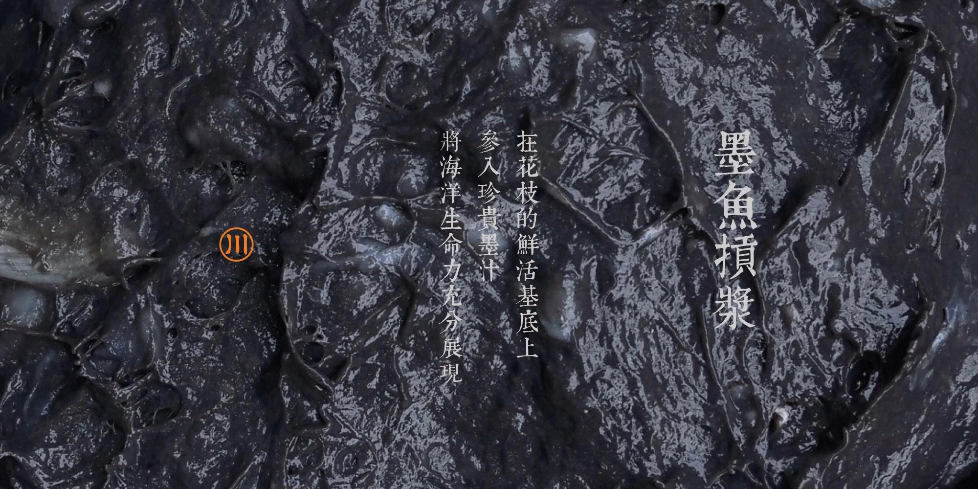 ink cuttlefish paste
