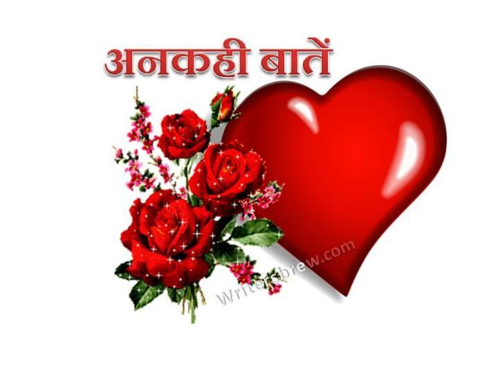 ankahi baatein hindi poem