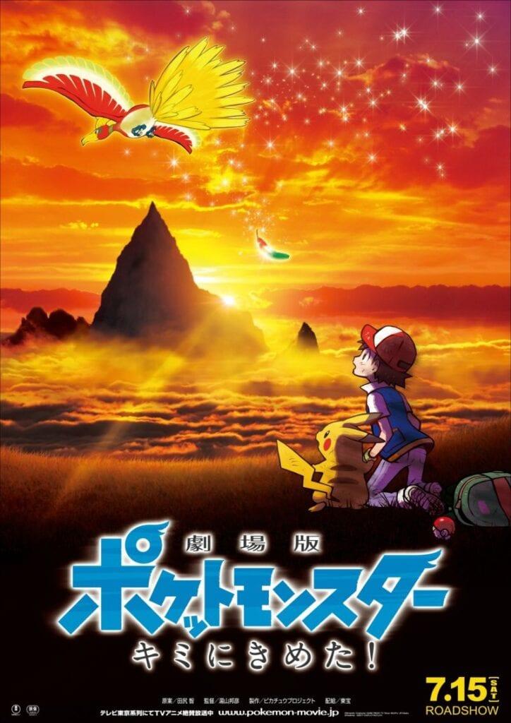 Pokémon Movie