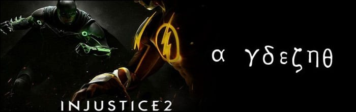 Injustice 2 Beta