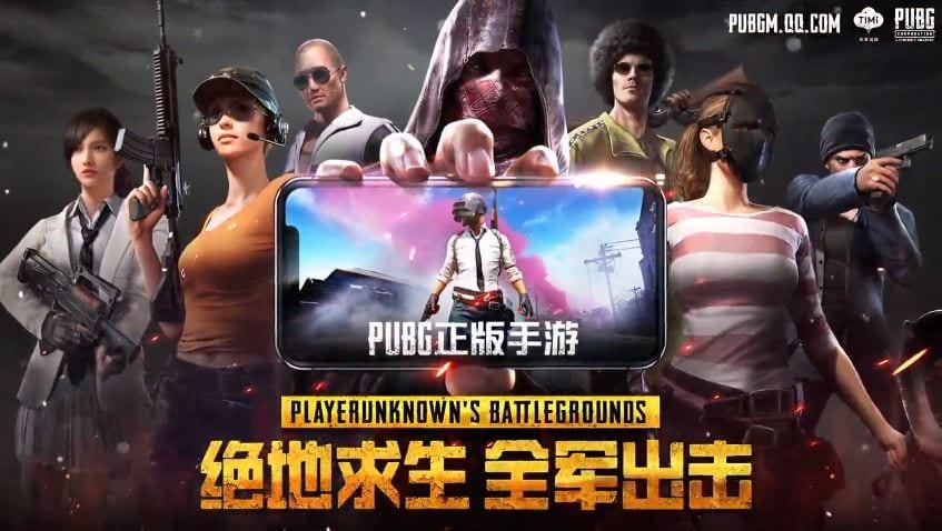 Mobile PUBG Trailer