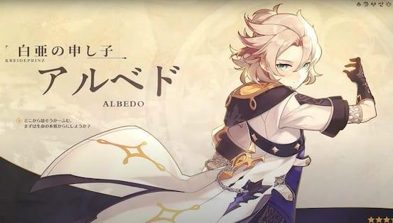 Genshin Impact Albedo Character Trailer Revealed (VIDEO)