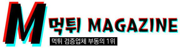 먹튀 메거진 Logo