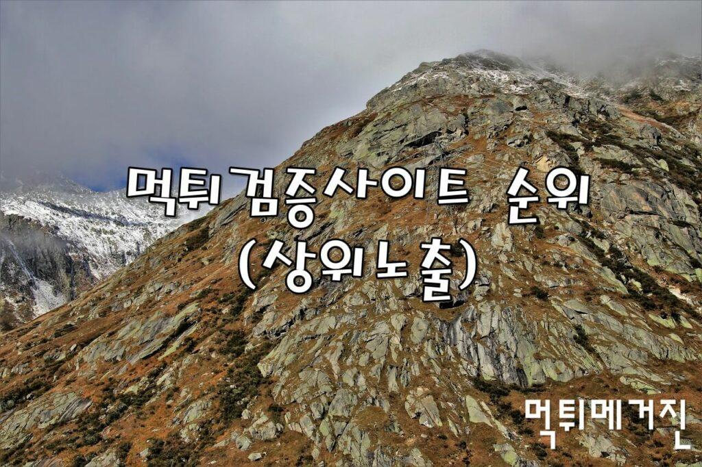 먹튀검증사이트-배경(상위노출)7