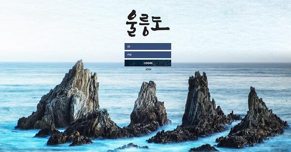 먹튀사이트-울릉도 1