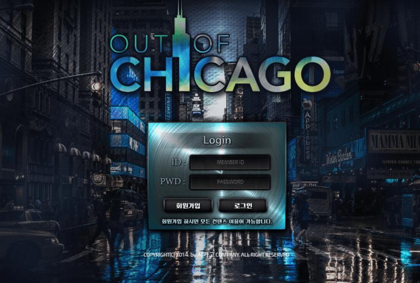 신규검증-시카고 이미지 1