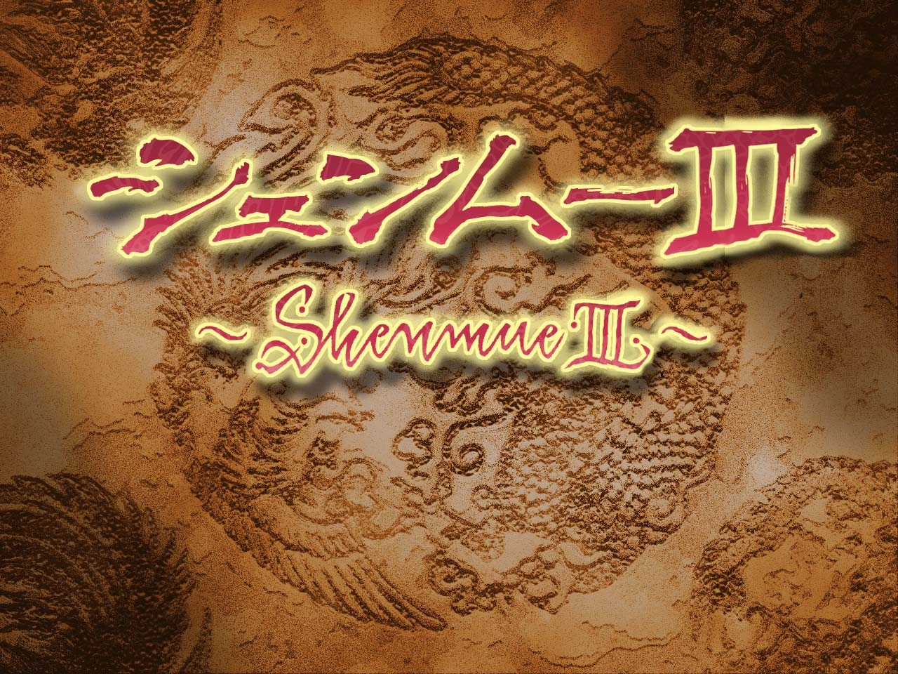 Shenmue 3 fan logo