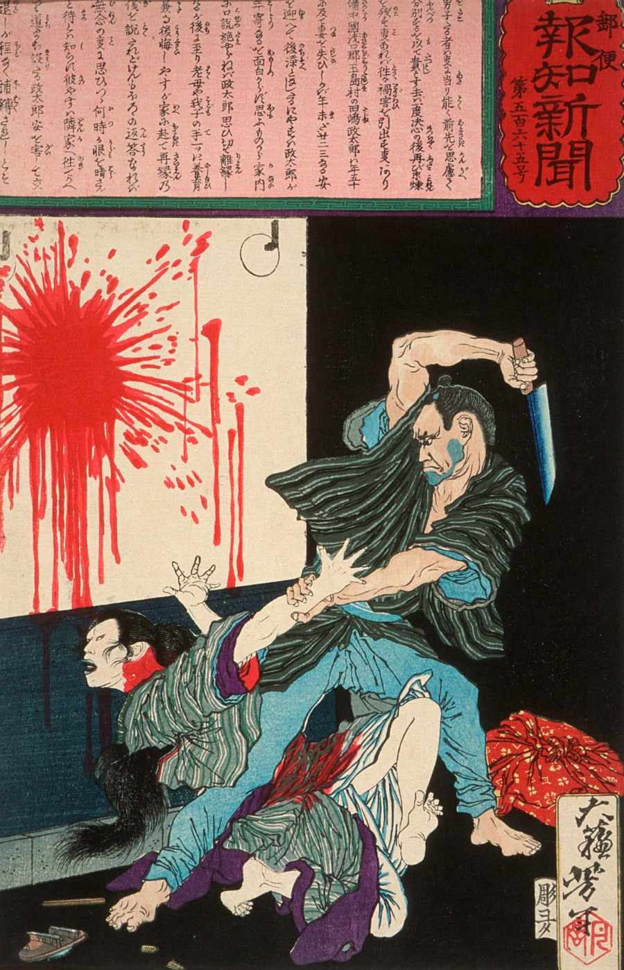 Tsukioka Yoshitoshi Color Woodblock Print blood splattered wall man wielding knife fearful woman