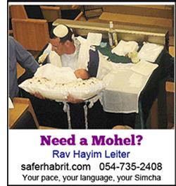 Mohel – Rabbi Hayim Leiter