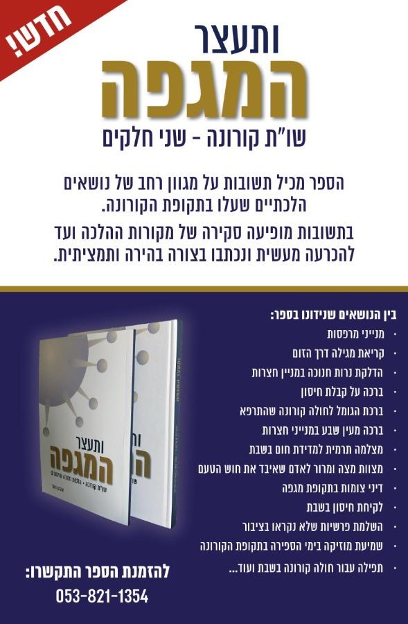 R'Aron Wasser – New book Halacha and corona