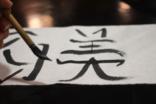 chinese calligraphy lessons