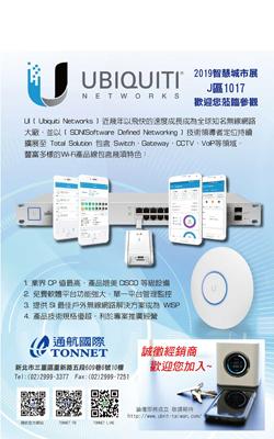 【產品快報】全球IT網通領導品牌UBNT Unifi系列在2019台北智慧城市展首次登場