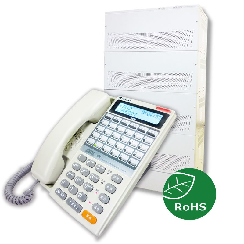 DCS 500 IP型數位通訊系統