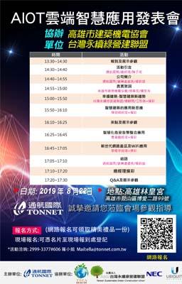 通航國際巡迴展-高雄場 即將在8月22日(四)高雄林皇宮展出
