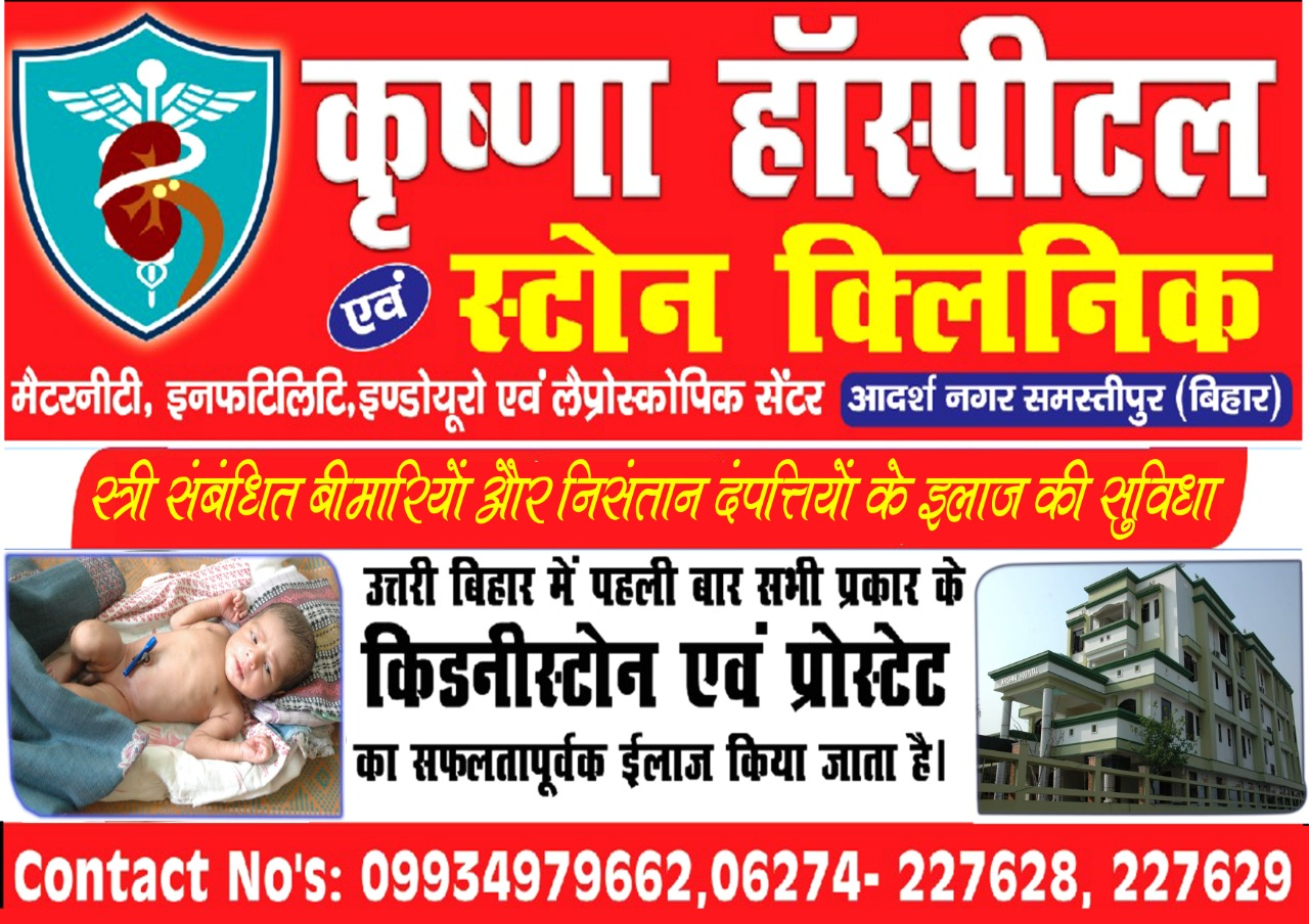 krishna hospital samastipur bihar ADVERTISEMENT