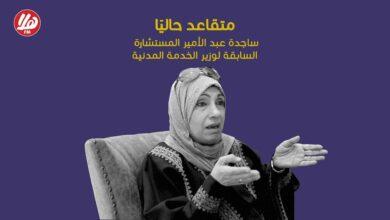 Photo of حوار مع ساجدة عبد الأمير المستشارة السابقة لوزير الخدمة المدنية
