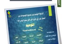 Photo of مجلة فلك النور العدد 13