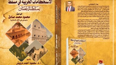Photo of كتاب جديد عن الاستحكامات الحربية في مسقط