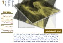 Photo of مجلة فلك النور العدد 14