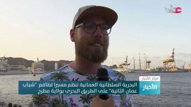 """صورة البحرية السلطانية العمانية تنظم مسيرا لطاقم """"شباب عمان الثانية"""" على الطريق البحري بولاية مطرح"""