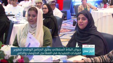 صورة ديوان البلاط السلطاني يطلق البرنامج الوطني لتطوير القيادات التنفيذية في القطاعين الحكومي والخاص