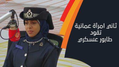 Photo of قائدة طابور تخريج دفعة الضباط المتخصصين الجامعيين 44 بشرطة عمان السلطانية