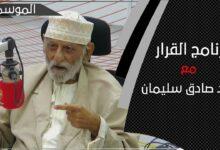 Photo of برنامج القرار مع المفكر والدبلوماسي السابق جواد صادق سليمان