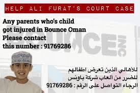 "Photo of قضية الطفل علي فرات.. ""باونس عمان"" تلقي بالمسؤولية على عاتق موظفتها ووالد المجني عليه يؤكد وجود حالات سابقة"