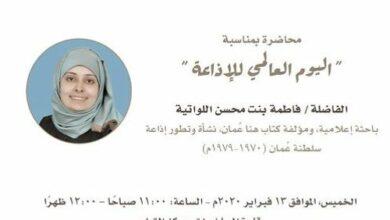Photo of في اليوم العالمي للإذاعة السلطان الراحل أكد أن الإعلام شريك في التنمية