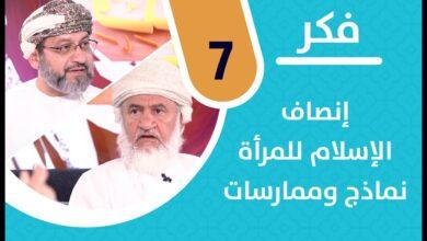 Photo of برنامج فكر( الحلقة السابعة): نصاف الإسلام للمرأة – نماذج وممارسات