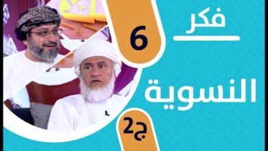 Photo of برنامج فكر: الحلقة الخامسةبعنوان النسوية
