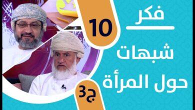 Photo of برنامج فكر – الحلقة العاشرة: شبهات حول المرأة ج3