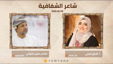 Photo of شاعر الشفافية – الشاعر عقيل اللواتي