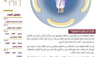 Photo of مجلة فلك النور العدد 22