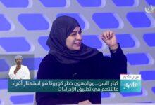 صورة د. فريال بنت علي اللواتية : تناسينا الحذر كأفراد ويجب أن يكون الحذر مضاعفا عن السابق